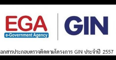 เอกสารประกอบตรวจติดตามโครงการ GIN จังหวัดอุบลราชธานีและจังหวัดศรีสะเกษ วันที่ 29 – 30 ก.ค. 57