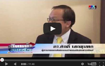 รายการ เดินหน้าประเทศไทย 25 มกราคม 2558 ความคืบหน้าในการผลักดัน Digital Economy