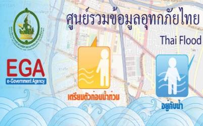 ศูนย์รวมข้อมูลอุทกภัยไทย (Thai Flood Information Portal)