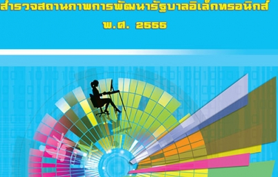 รายงานผลที่สำคัญสำรวจสถานภาพการพัฒนารัฐบาลอิเล็กทรอนิกส์ ปี 2555
