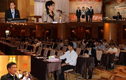 การประชุมประชาพิจารณ์เพื่อรับฟังความคิดเห็นในวงกว้าง (Public hearing) เรื่อง (ร่าง) มาตรฐานเว็บไซต์ภาครัฐ