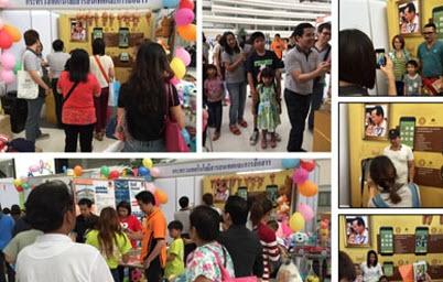 EGA จับมือ หน่วยงานสังกัด ก.ไอซีที จัดงานวันเด็กแห่งชาติ ปี 2558