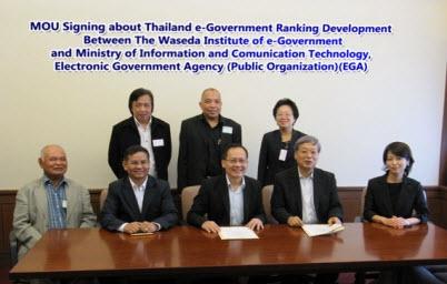 """สรอ. ร่วมกับ The Waseda Institute of e-Government ลงนามความร่วมมือ """"การพัฒนาการจัดอันดับรัฐบาลอิเล็กทรอนิกส์ระดับกรมสำหรับประเทศไทย"""