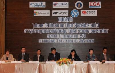 สวทช. ร่วมกับ มหิดล จับมือ EGA และองค์กรชั้นนำ สร้างผู้เชี่ยวชาญด้านคลาวด์ สนับสนุน Digital Economy ของประเทศไทย