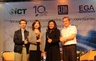 สามองค์การมหาชนไอซีที EGA , SIPA และ ETDA แถลงยุทธศาสตร์ ทิศทางและนโยบายการพัฒนาประเทศ เพื่อรับมือสู่ประชาคมเศรษฐกิจอาเซียน