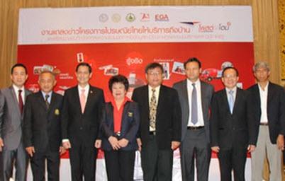 EGA จับมือร่วมกับ กรมการปกครอง ไปรษณีย์ไทย ใช้ข้อมูลทะเบียนราษฎรและระบบบริการคลาวด์ สนับสนุนโครงการไปรษณีย์ไทยให้บริการถึงบ้าน