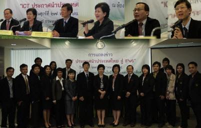 กระทรวงไอซีที เตรียมพร้อมนำประเทศไทยก้าวสู่การใช้งานระบบ IPv6