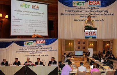 สำนักงานรัฐบาลอิเล็กทรอนิกส์ ไอซีที ระดมหน่วยงานรัฐ จัดทำแนวทางการแบ่งประเภทข้อมูลภาครัฐ ผลักดันเศรษฐกิจประเทศไทยสู่ Digital Economy