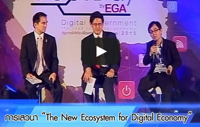 """The New Ecosystem for Digital Economy"""