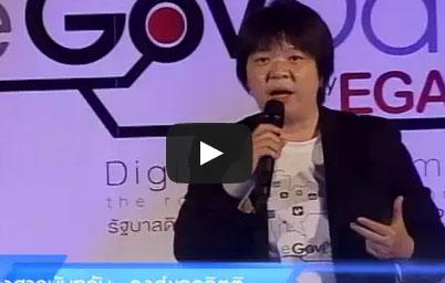 """บรรยายเรื่อง """"Open Data, Open Government for Digital Government"""