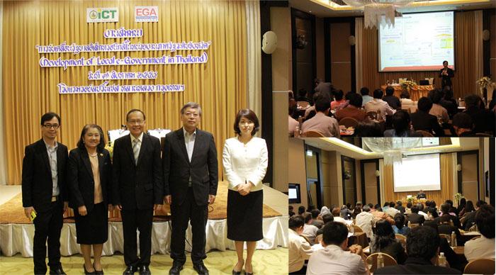 Development of Local e-Government in Thailand