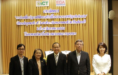 EGA จัดสัมมนาหน่วยงานภาครัฐ  เรื่อง Development of Local e-Government in Thailand