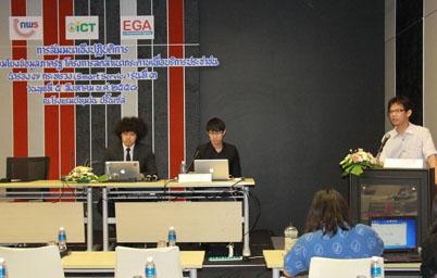 EGA จับมือ ภาครัฐ สัมมนาเทคนิคการเชื่อมโยงข้อมูลภาครัฐ โครงการลดสำเนากระดาษเพื่อบริการประชาชนนำร่อง 7 กระทรวง