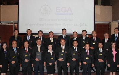 EGA มอบประกาศนียบัตรผู้สำเร็จหลักสูตรผู้บริหารเทคโนโลยีสารสนเทศระดับสูง CEO รุ่นที่ 2
