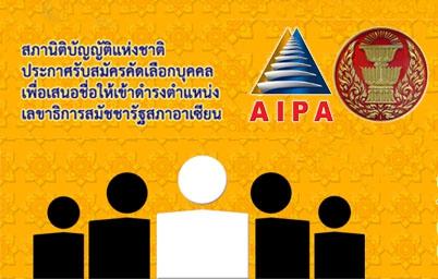 รับสมัครคัดเลือกบุคคลเพื่อเสนอชื่อให้เข้าดำรงตำแหน่งเลขาธิการสมัชชารัฐสภาอาเซียน (AIPA)