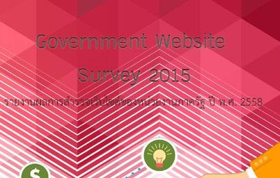 รายงานผลการสำรวจเว็บไซต์ของหน่วยงานภาครัฐ ปี พ.ศ.2558