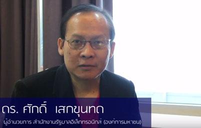 EGA ชู Government Access Channel เดินตามนโยบายรัฐบาลดิจิทัลผลักดันประเทศไปสู่ Digital Thailand