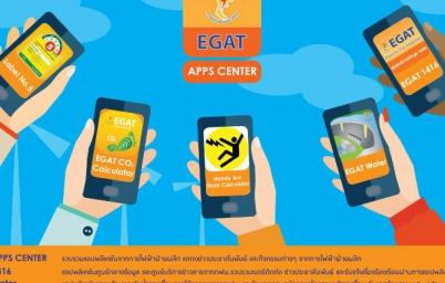 EGAT Smart Life ชีวิตครบวงจรโหลดแอป EGAT CENTER