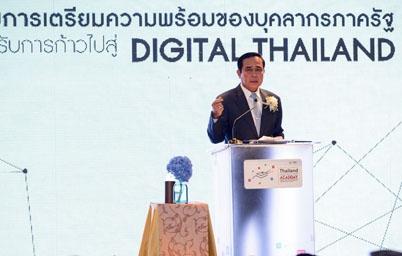 นายกฯ เดินเครื่องพัฒนาราชการไทย ย้ำคนยุคใหม่ต้องเชี่ยวชาญไอที พร้อมตั้งสถาบันพัฒนาบุคลากรด้านดิจิทัลภาครัฐ หรือ TDGA
