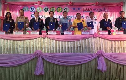 EGA จับมือ สพฉ. และจังหวัดอุบลราชธานี เดินหน้าบริการด้านการแพทย์ฉุกเฉินดิจิทัล ขับเคลื่อนอุบลฯสู่นครอัจฉริยะ