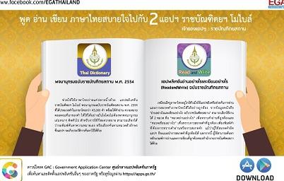 ขอเชิญสมาชิก ร่วมใช้ภาษาไทยอย่างถูกต้อง