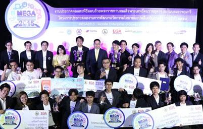 EGA จุดประกาย StartUp หน้าใหม่วงการแอปพลิเคชันไทย ประกาศรางวัลสุดยอดแอปพลิเคชันภาครัฐแห่งปี
