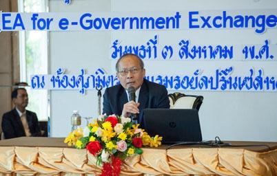 อบรมหลักสูตร การบริหารยุทธศาสตร์องค์กรด้วย Enterprise Architecture EA for e-Government Exchange Program: eGExp
