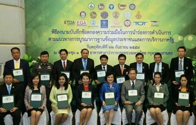 EGA ร่วมลงนาม MOU กับ 18 หน่วยงาน พร้อมบูรณาการฐานข้อมูลประชาชนและการบริการภาครัฐ