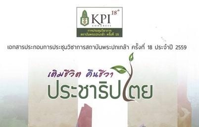 การเปิดเผยข้อมูลภาครัฐสู่การเป็นรัฐบาลแบบเปิด: นวัตกรรมการบริหารราชการแผ่นดินยุคดิจิทัลของประเทศไทย
