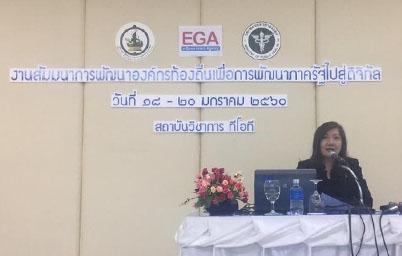 EGA จับมือ ก.สาธารณสุข 77 จังหวัดทั่วประเทศ จัดสัมมนาการพัฒนาองค์กรท้องถิ่นเพื่อการพัฒนาภาครัฐไปสู่ดิจิทัล