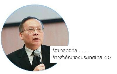 รัฐบาลดิจิทัล . . . .ก้าวสำคัญของประเทศไทย 4.0