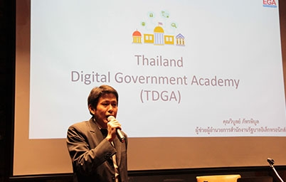 "EGA จัดสัมมนา ""Thailand Digital Government Academy & Learning Services Anywhere Anytime"
