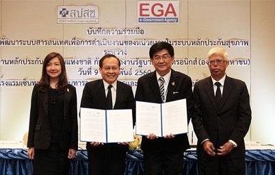 สปสช.จับมือ EGA ขยายโครงข่ายไอที เปลี่ยนระบบสุขภาพคนไทย