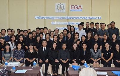สัมมนา การปฏิรูปภาครัฐภายใต้แผนรัฐบาลดิจิทัลสู่ Thailand 4.0
