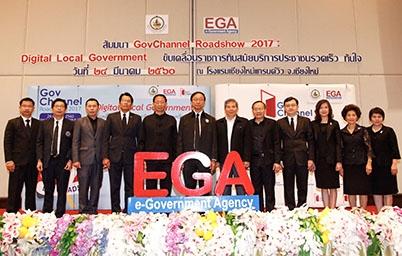 "GovChannel Roadshow 2017: Digital Local Government ""ขับเคลื่อนราชการทันสมัย บริการประชาชนรวดเร็ว ทันใจ"