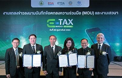 EGA จับมือ สรรพากร และ ETDA เปลี่ยนระบบการชำระเงินเข้าสู่ระบบอิเล็กทรอนิกส์ หนุนภาคธุรกิจใช้ใบกำกับภาษีอิเล็กทรอนิกส์ สนับสนุน Government Cloud สร้างความมั่นใจปลอดภัยยอดเยี่ยม พร้อมขยายระบบรองรับการใช้งานเต็มรูปแบบ
