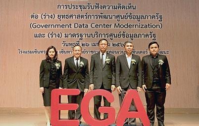 การประชุมรับฟังความคิดเห็น ต่อ (ร่าง) ยุทธศาสตร์การพัฒนาศูนย์ข้อมูลภาครัฐ และ (ร่าง) มาตรฐานบริการศูนย์ข้อมูลภาครัฐ