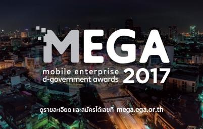MEGA2017 โครงการประกวดผลงานนวัตกรรมการพัฒนาโมบายโซลูชันภาครัฐ