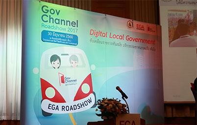GovChannel Roadshow 2017 : Digital Local Government ณ จังหวัดนครสวรรค์