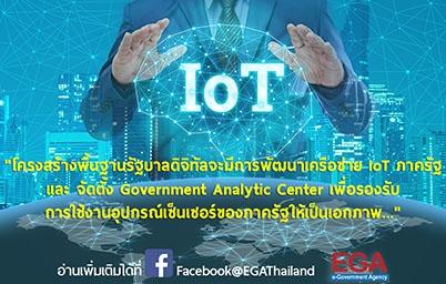 เมื่อรัฐบาลดิจิทัล ไม่ใช่แค่แอปฯ หรือเว็บเท่านั้นแล้ว มันคือ IoT ด้วย