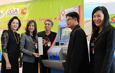EGA หนุนชลบุรี ใช้ ตู้บริการอเนกประสงค์ภาครัฐ (Government Smart Kiosk)
