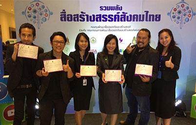 """EGA รับมอบเกียรติบัตรเชิดชูเกียรติจากกระทรวงวัฒนธรรม ในฐานะสื่อปลอดภัยและสร้างสรรค์ ภายในงาน """"รวมพลังสื่อสร้างสรรค์สังคมไทย"""""""