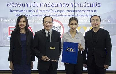 EGA ลงนามความร่วมมือ (MOU) กับกองทุนบำเหน็จบำนาญข้าราชการ (กบข.)  ในโครงการพัฒนาเชื่อมโยงและถ่ายโอนข้อมูลสมาชิกและบริการของ กบข. ไปยังตู้บริการอเนกประสงค์ภาครัฐ