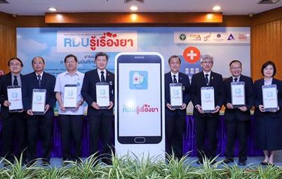 """EGA ร่วมให้การสนับสนุน โครงการพัฒนานวัตกรรม Mobile Application """"RDU รู้เรื่องยา"""""""