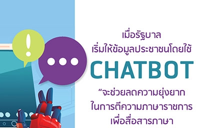 เมื่อรัฐบาลเริ่มให้ข้อมูลประชาชนโดยใช้ Chatbot