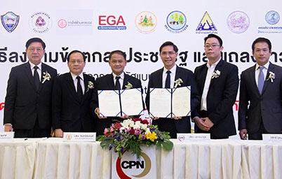 EGA ลงนามในบันทึกข้อตกลงประชารัฐ และลงนามในบันทึกข้อตกลงว่าด้วยความร่วมมือในการดำเนินการจัดตั้งศูนย์บริการภาครัฐแบบเบ็ดเสร็จ (Government Center)