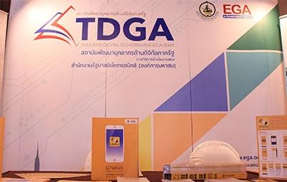 """EGA ร่วมเสวนาเรื่องทักษะดิจิทัล ในหัวข้อ """"ทิศทางการพัฒนาทักษะด้านดิจิทัลสำหรับข้าราชการและบุคลากรภาครัฐ"""""""