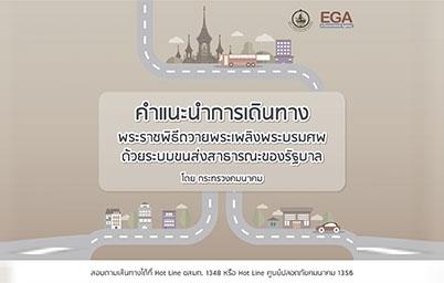 คำแนะนำการเดินทางพระราชพิธีถวายพระเพลิงพระบรมศพด้วยระบบขนส่งสาธารณะของรัฐบาล