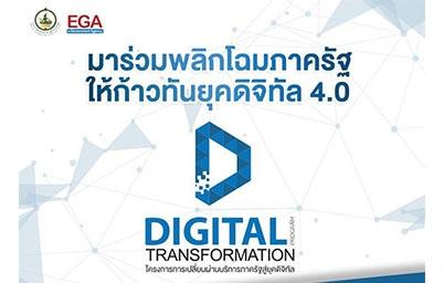 อบรมเชิงปฏิบัติการโครงการเปลี่ยนผ่านภาครัฐสู่ยุคดิจิทัล Digital Transformation Program (DTP) Workshop