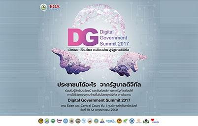 Digital Government Summit 2017 เปิดเผย เชื่อมโยง เปลี่ยนผ่าน สู่รัฐบาลดิจิทัล